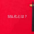 「ALPHA WordPress Theme」をエックスサーバーでSSL化した手順を公開します