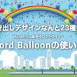 【図解入り】Word Balloonの使い方を徹底解説!ワードプレス吹き出しおすすめプラグイン