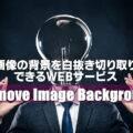 『Remove Image Background』の使い方