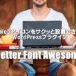 【Better Font Awesome】の使い方を図解解説!Webアイコンをサクッと設置できるWordPressプラグイン