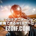 『EZGIF.COM』の使い方を徹底解説
