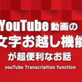 YouTubeの文字お越し機能
