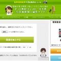 今すぐBookmark!写真画像加工編集サイト『バナー工房』