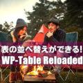 WordPressの表組み(table)が超簡単!WP-Table Reloaded